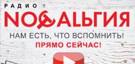 Radio Nostalgia FM Москва