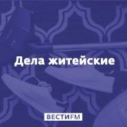 Вести ФМ Дела житейские 02.02.2020