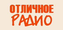 Отличное радио Нижнеудинск
