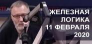 Радио ФМ Михеев Железная логика 11.02.2020