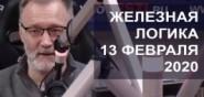 Радио ФМ Михеев Железная логика 13.02.2020