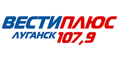Радио Вести Плюс 107.9 ЛНР Луганск