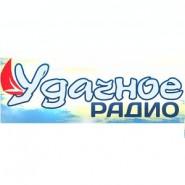 Удачное радио Нижнеудинск
