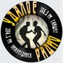 Удалое радио Нижнеудинск слушать онлайн 104.1 FM