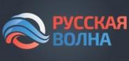 Радио Русскую Волну слушать онлайн бесплатно