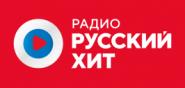 Радио Русские Хиты слушать онлайн прямой эфир