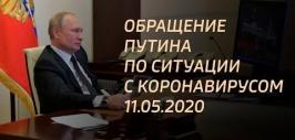 Очередное обращение Путина к гражданам России 11.05.2020