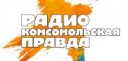 Радио Комсомольская правда Абакан слушать онлайн