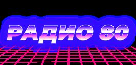radio-80-fm