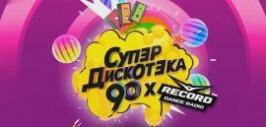 супердискотека 90 радио онлайн