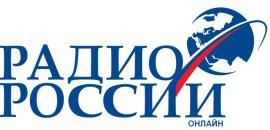 слушать радио россии прямой эфир