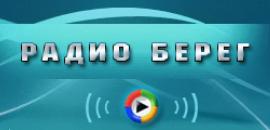 радио берег онлайн