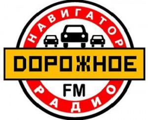 дорожное радио фм