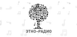 этно радио