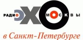 Радио Эхо Москвы прямой эфир