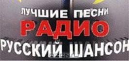 радио русский шансон