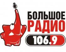 bolshoe-radio