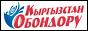 radio-onlajn-kyrgyzstan-obondoru