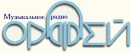 radio-orfej-slushat-onlajn-270