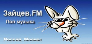 радио зайцев фм поп музыка