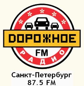 дорожное радио слушать музыку