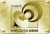 Радио Медиа няня