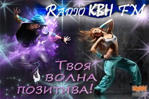 радио квн фм