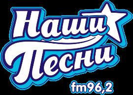 Радио Наши песни