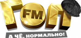 слушать радио гоп фм