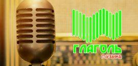 радио глаголь