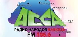 радио асса