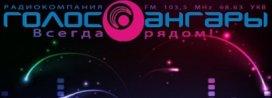 Радио Голос Ангары онлайн