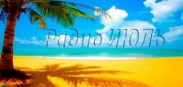 радио июль слушать онлайн бесплатно
