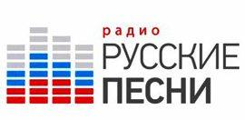 Радио Русские Песни онлайн