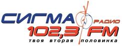 радио сигма