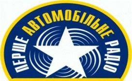 слушать авторадио украина онлайн бесплатно