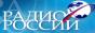 лушать радио россии прямой эфир