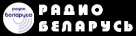 Радио Беларусь слушать онлайн