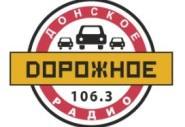 дорожное радио таганрог