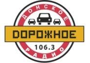 Дорожное радио Таганрог слушать онлайн бесплатно