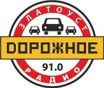 Дорожное радио Златоуст слушать онлайн