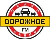 дорожное радио киров