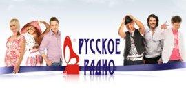 русское радио онлайн бесплатно