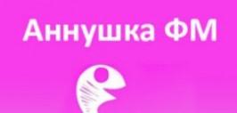 аннушка fm