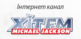 радио michael jackson на хіт fm
