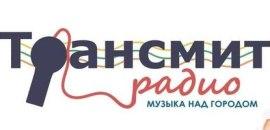 Радио Трансмит Саров