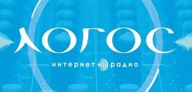 радио логос
