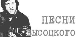 радио песни высоцкого