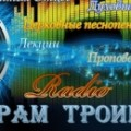 радио храм троицы