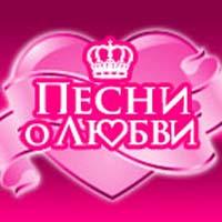 радио песни о любви